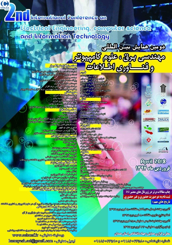 دومین همایش بین المللی مهندسی برق،علوم کامپیوتر و فناوری اطلاعات