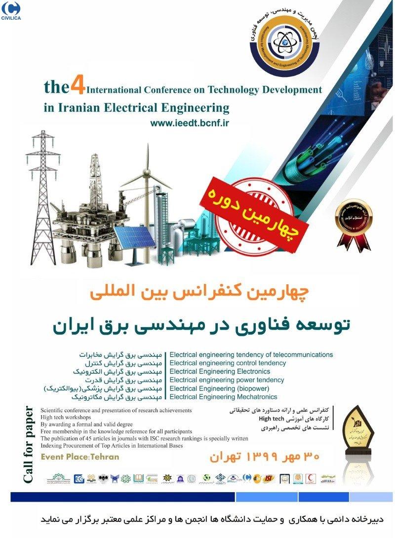 چهارمین کنفرانس بین المللی توسعه فناوری در مهندسی برق ایران