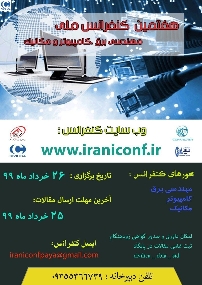 هفتمین کنفرانس ملی مهندسی برق، کامپیوتر و مکانیک