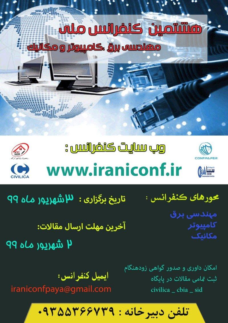 هشتمین کنفرانس ملی مهندسی برق،کامپیوتر و مکانیک