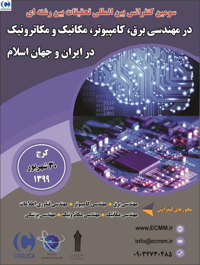 سومین کنفرانس بین المللی تحقیقات بین رشته ای در مهندسی برق، کامپیوتر، مکانیک و مکاترونیک در ایران و جهان اسلام