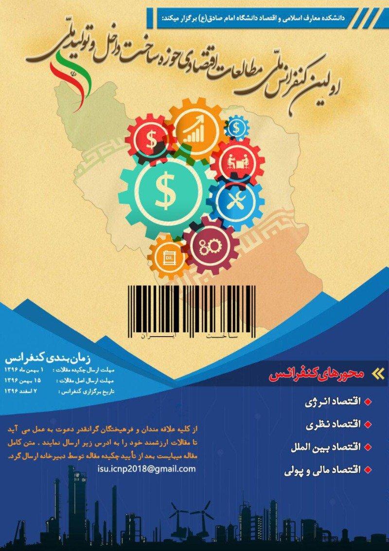 اولین کنفرانس ملی مطالعات اقتصادی حوزه ساخت داخل و تولید ملی