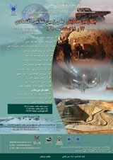 چهارمین همایش ملی زمین شناسی اقتصادی