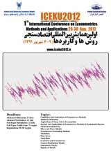 اولین همایش بین المللی اقتصاد سنجی، روشها و کاربردها