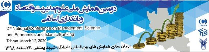 دومین همایش ملی علوم مدیریت ، اقتصاد و بانکداری اسلامی