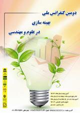 دومین کنفرانس ملی بهینه سازی در علوم و مهندسی