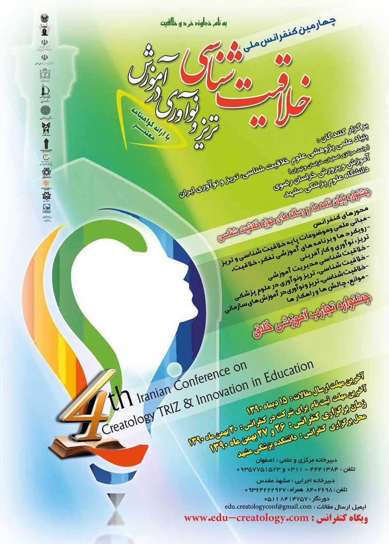 چهارمین کنفرانس ملی خلاقیت شناسی در آموزش