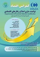 کنفرانس اقتصاد توانمند سازی اصلاح رفتارهای اقتصادی