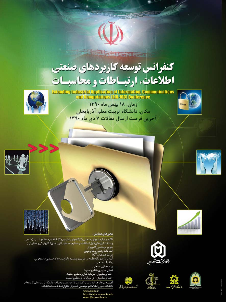 کنفرانس توسعه کاربردهای صنعتی اطلاعات، ارتباطات و محاسبات