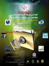 همابش مدیریت تکنولوژی و نوآوری