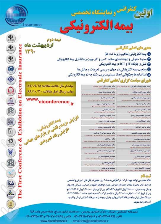 اولین کنفرانس و نمایشگاه تخصصی بیمه الکترونیکی