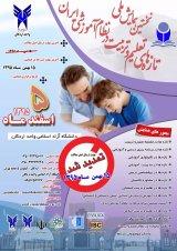 اولين همايش ملي تازه هاي تعليم و تربيت در نظام آموزشي ايران