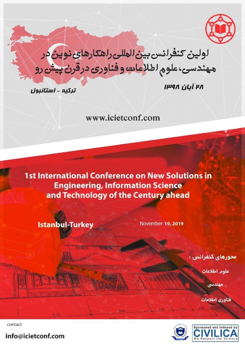 اولین کنفرانس بین المللی راهکارهای نوین در مهندسی، علوم اطلاعات و فناوری در قرن پیش رو