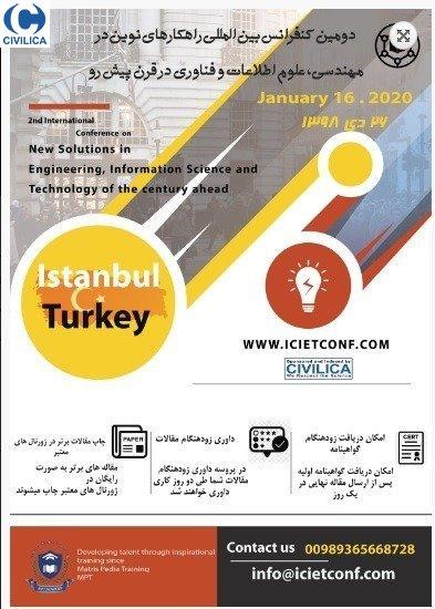 دومین کنفرانس بین المللی راهکارهای نوین در مهندسی، علوم اطلاعات و فناوری در قرن پیش رو