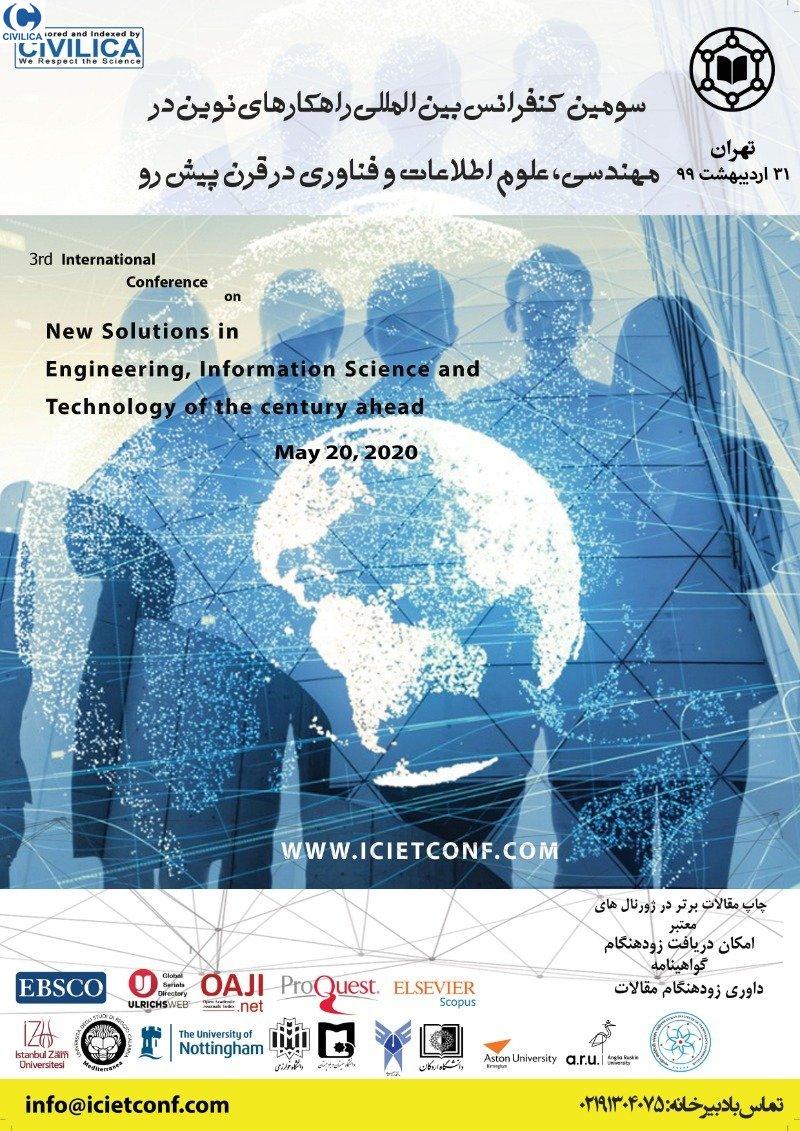 سومین کنفرانس بین المللی راهکارهای نوین در مهندسی، علوم اطلاعات و فناوری در قرن پیش رو