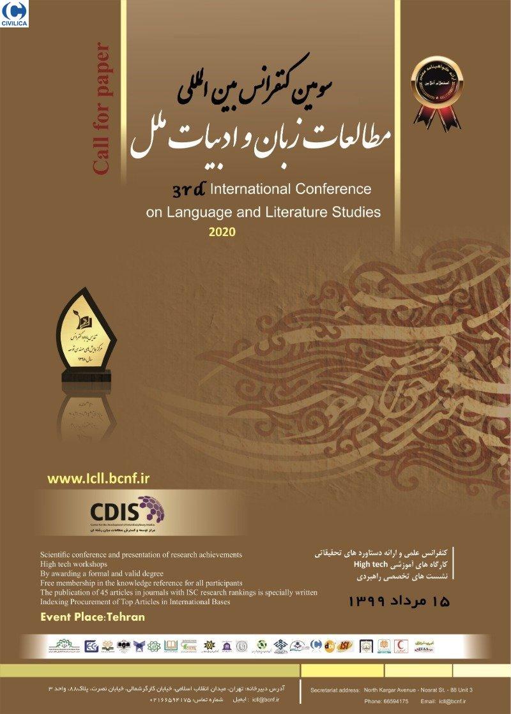 سومین کنفرانس بین المللی مطالعات زبان و ادبیات ملل