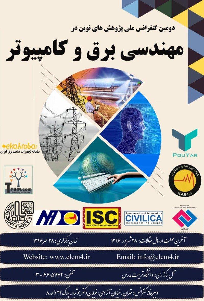 دومین کنفرانس ملی مهندسی برق و کامپیوتر
