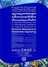 چهارمين كنفرانس ملي و دومين كنفرانس بين المللي پژوهش هاي كاربردي در مهندسي برق، مكانيك و مكاترونيك