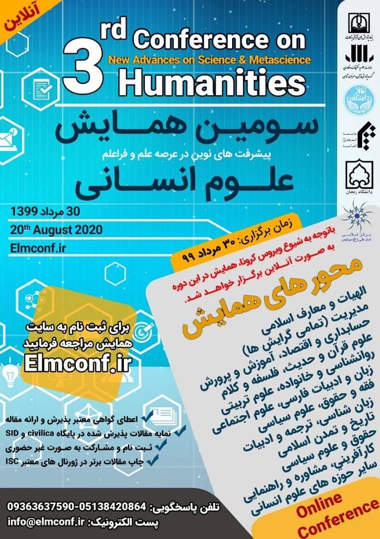 سومین همایش علوم انسانی (پیشرفت های نوین در عرصه علم و فراعلم)