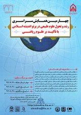 چهارمين همايش سراسري رشد و تحول علوم طبيعي در پرتو انديشه اسلامي با تاكيد بر علوم رياضي