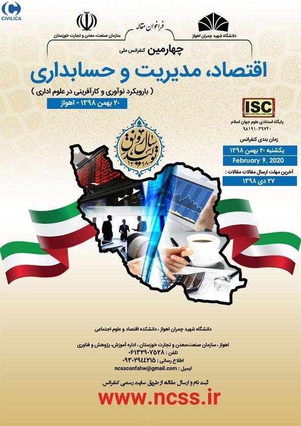چهارمین کنفرانس ملی اقتصاد، مدیریت و حسابداری
