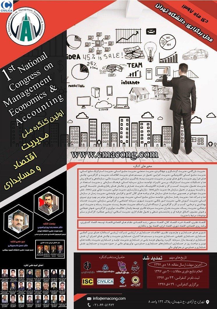 کنگره ملی تحقیقات بنیادین در مدیریت اقتصاد و حسابداری