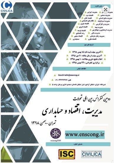 دومین کنفرانس بین المللی تحولات نوین در مدیریت اقتصاد و حسابداری