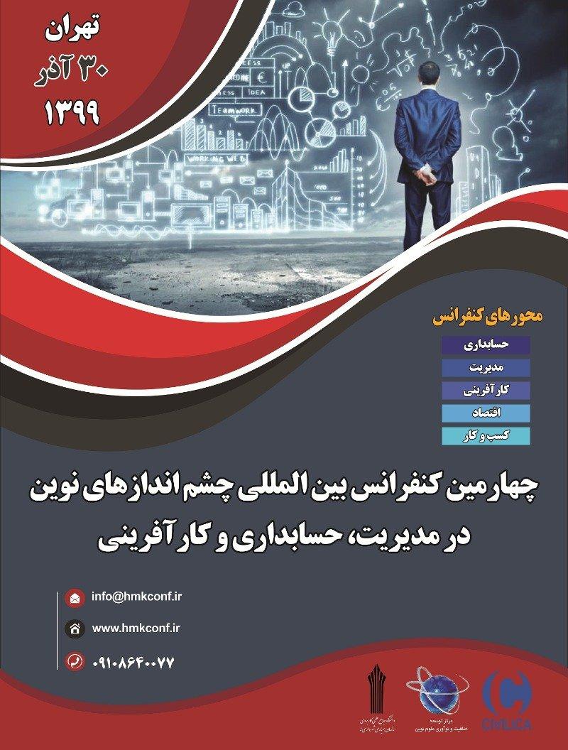 سومین کنفرانس بین المللی چشم اندازهای نوین در حسابداری، مدیریت و  کارآفرینی