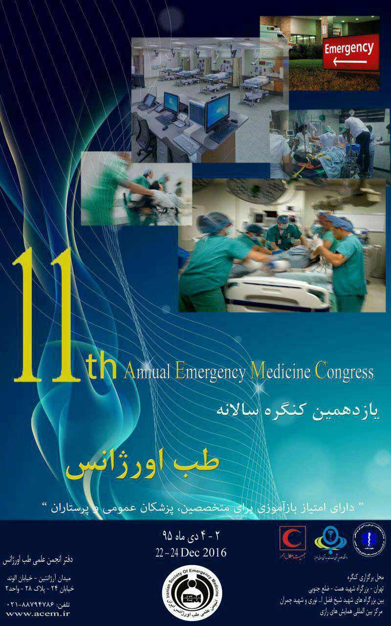 یازدهمین کنگره سالیانه طب اورژانس ایران