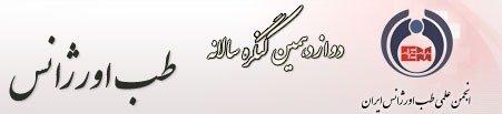 دوازدهمین کنگره سراسری طب اورژانس ایران