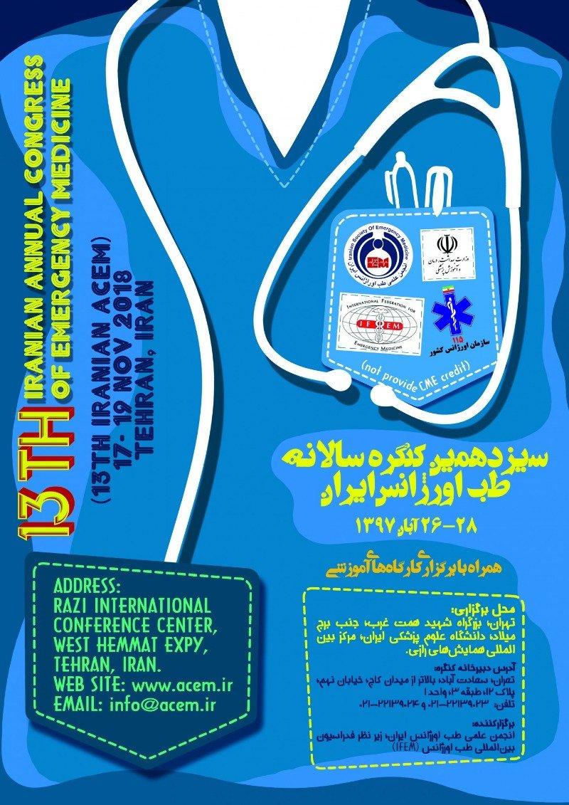 سیزدهمین کنگره سراسری طب اورژانس ایران