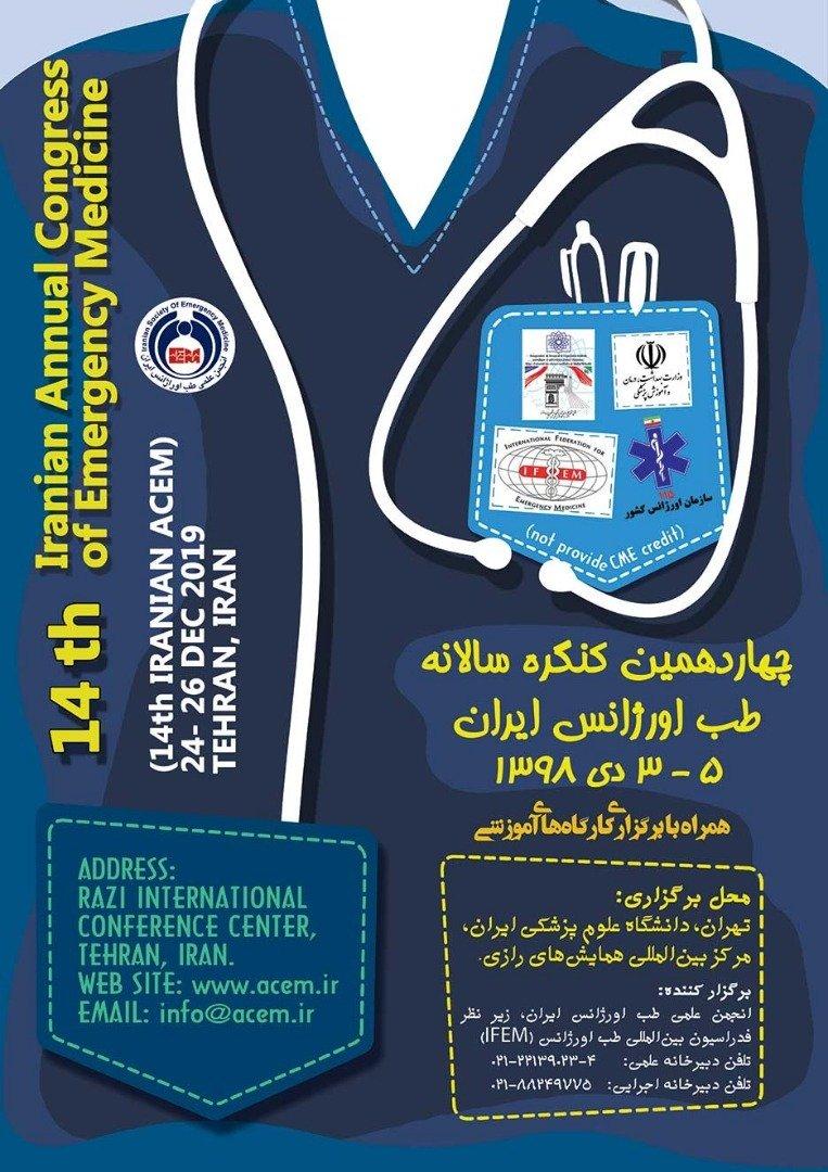 چهاردهمین کنگره سالانه طب اورژانس ایران