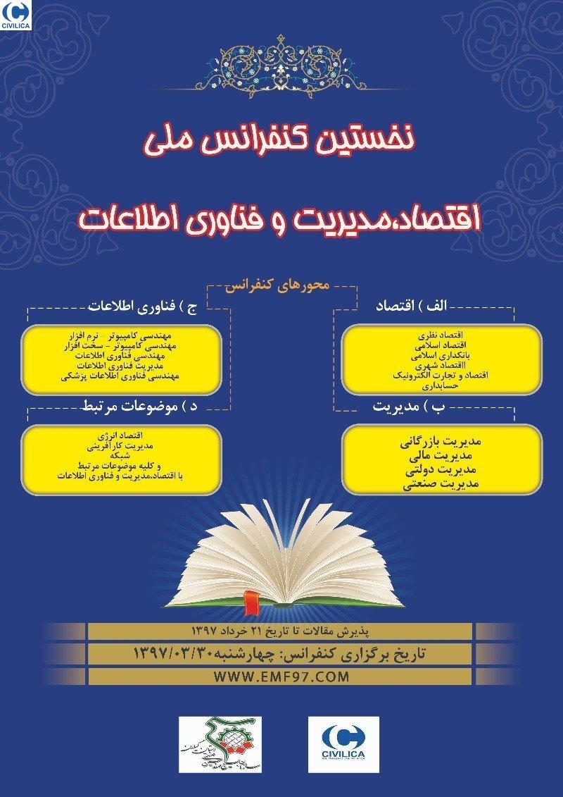 نخستین کنفرانس ملی اقتصاد،مدیریت و فناوری اطلاعات