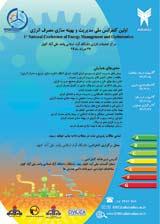 اولین کنفرانس ملی مدیریت و بهینه سازی مصرف انرژی