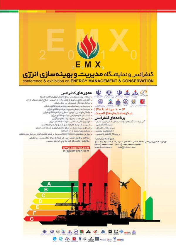 کنفرانس و نمایشگاه بهینه سازی انرژی
