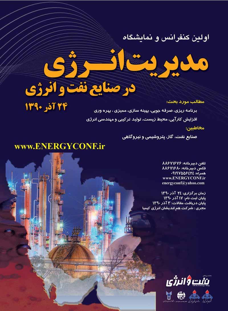 اولین کنفرانس و نمایشگاه مدیریت انرژی در صنایع نفت و انرژی