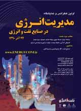 اولین کنفرانس و نمایشگاه مدیریت انرژی در صنایع نفت و گاز