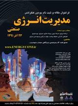دومین کنفرانس و نمایشگاه مدیریت انرژی در صنایع نفت و انرژی