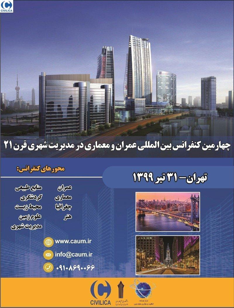 چهارمین کنفرانس بین المللی عمران و معماری در مدیریت شهری قرن ۲۱