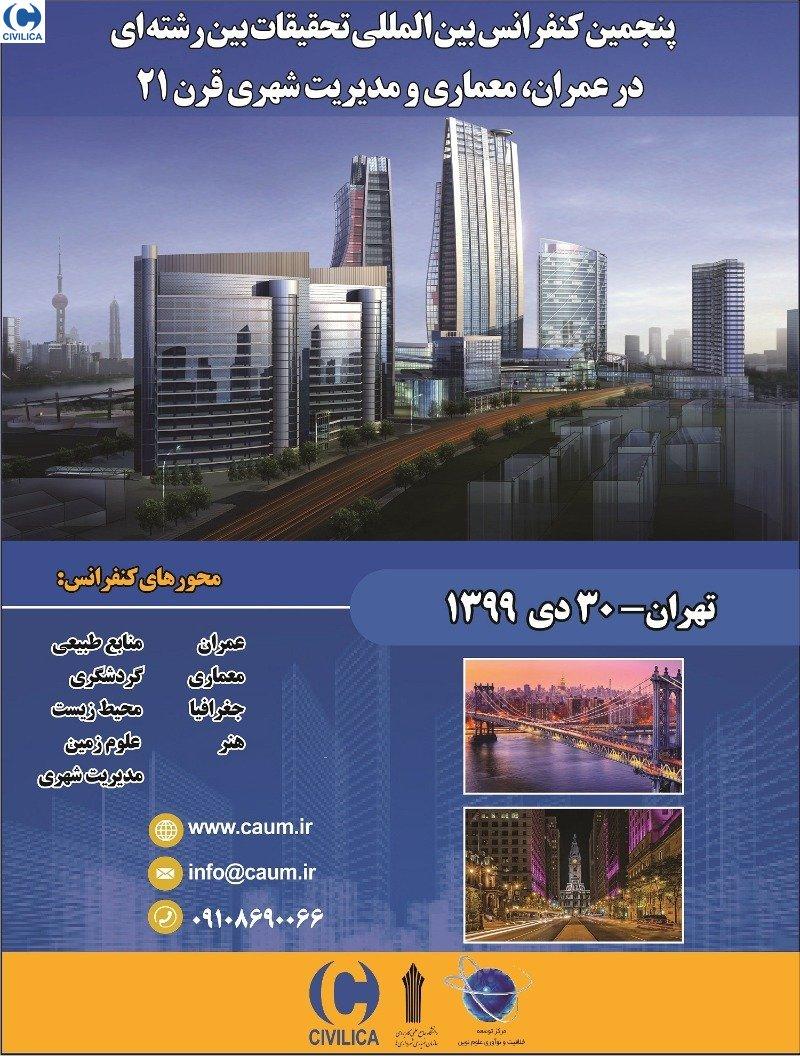 پنجمین کنفرانس بین المللی تحقیقات بین رشته ای در عمران، معماری و مدیریت شهری قرن ۲۱