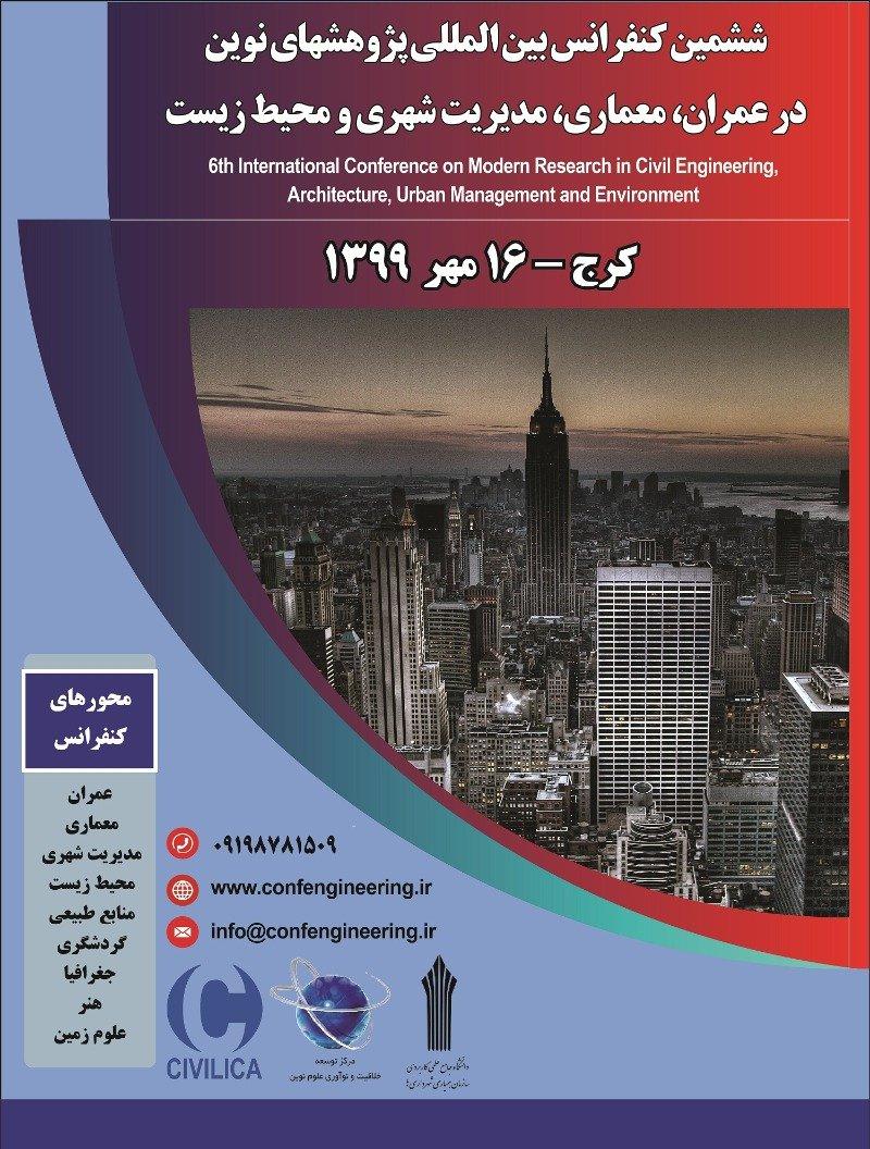 ششمین کنفرانس بین المللی پژوهشهای نوین در عمران، معماری، مدیریت شهری و محیط زیست