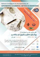 كنفرانس ملي استفاده از روش هاي عددي و تجربي در مهندسي