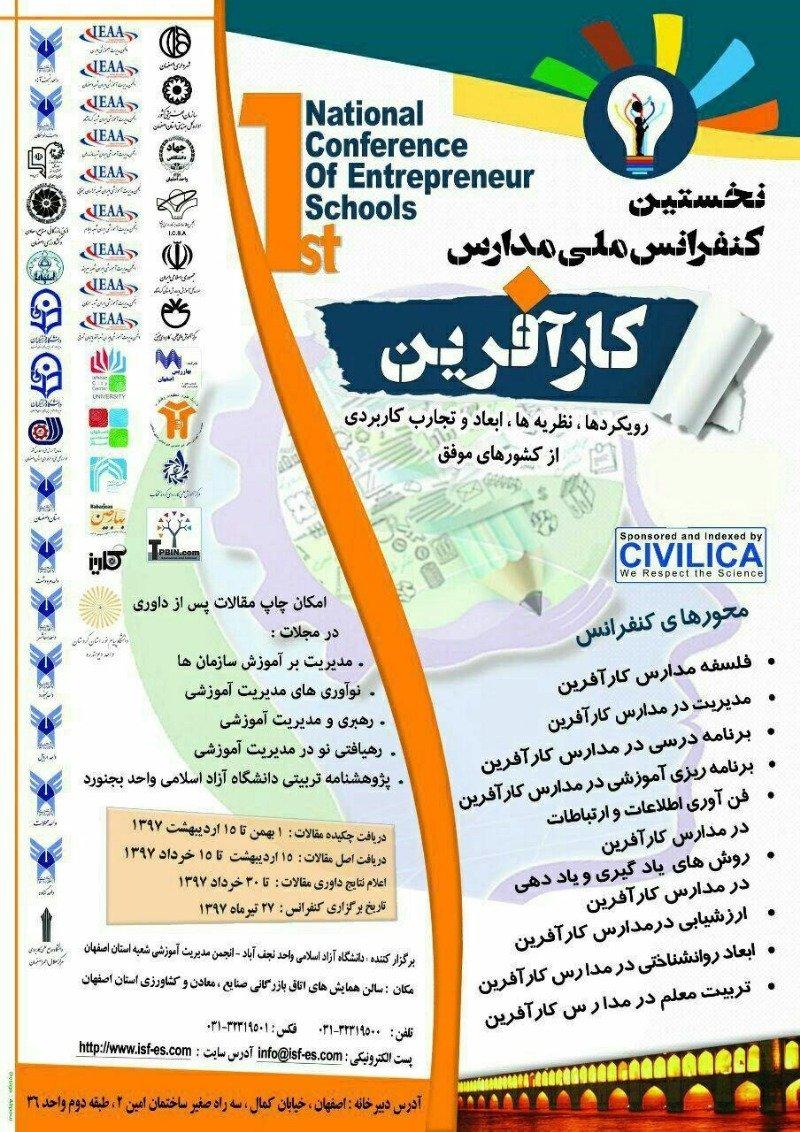 نخستین کنفرانس ملی مدارس کارآفرین(رویکردها،نظریه ها،ابعاد و تجارت کاربردی از کشورهای موفق)