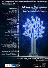همایش مهندسی برق و توسعه پایدار با محوریت دستاوردهای نوین در مهندسی برق