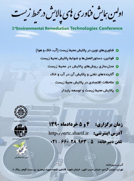 اولین همایش فناوری های پالایش در محیط زیست