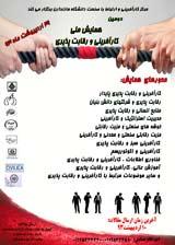 دومین همایش ملی کارآفرینی و رقابت پذیری