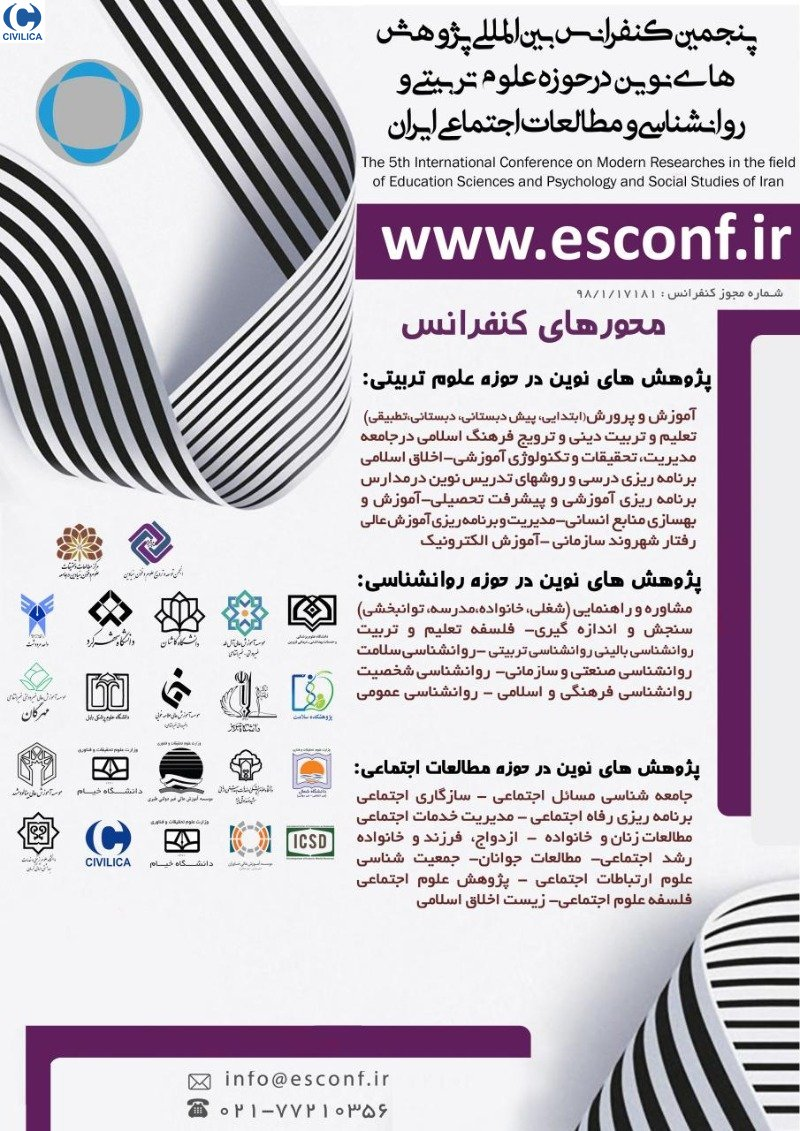 پنجمین کنفرانس بین المللی پژوهش های نوین درحوزه علوم تربیتی و روانشناسی و مطالعات اجتماعی ایران