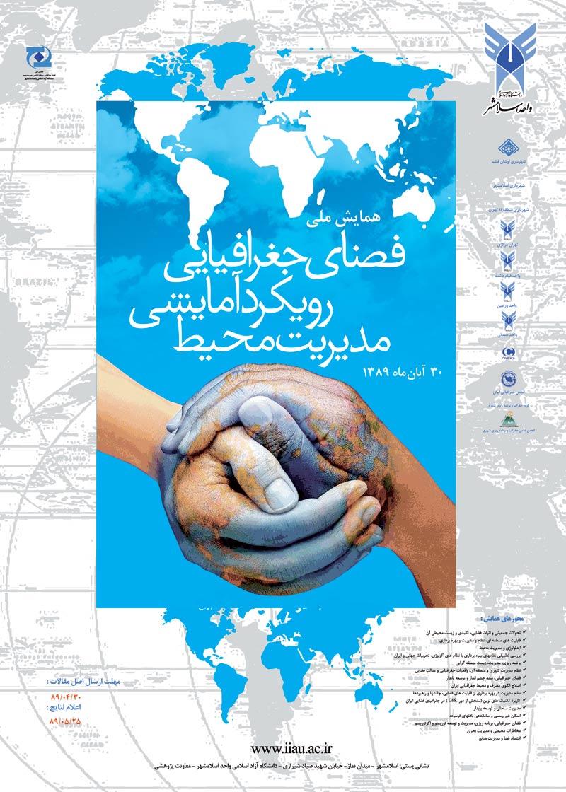 همایش ملی فضای جغرافیایی ،رویکرد آمایشی ، مدیریت محیط