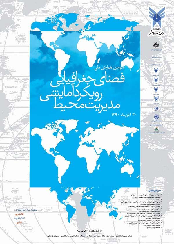سومین همایش ملی فضای جغرافیایی، رویکرد آمایشی، مدیریت محیط