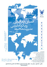 چهارمین همایش ملی فضای جغرافیایی، رویکرد آمایشی و مدیریت محیط